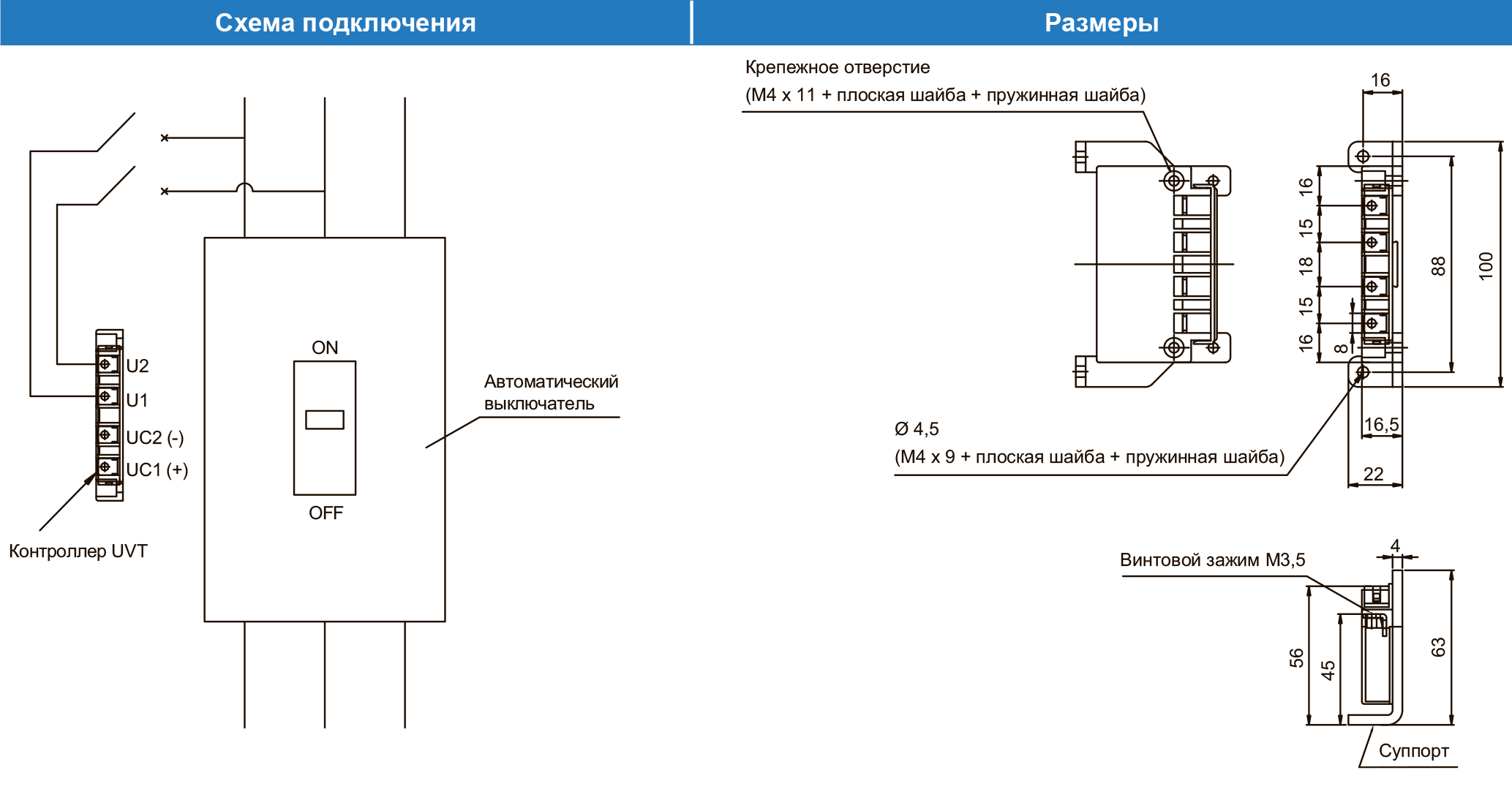 Монтаж расцепителя напряжения через контроллер