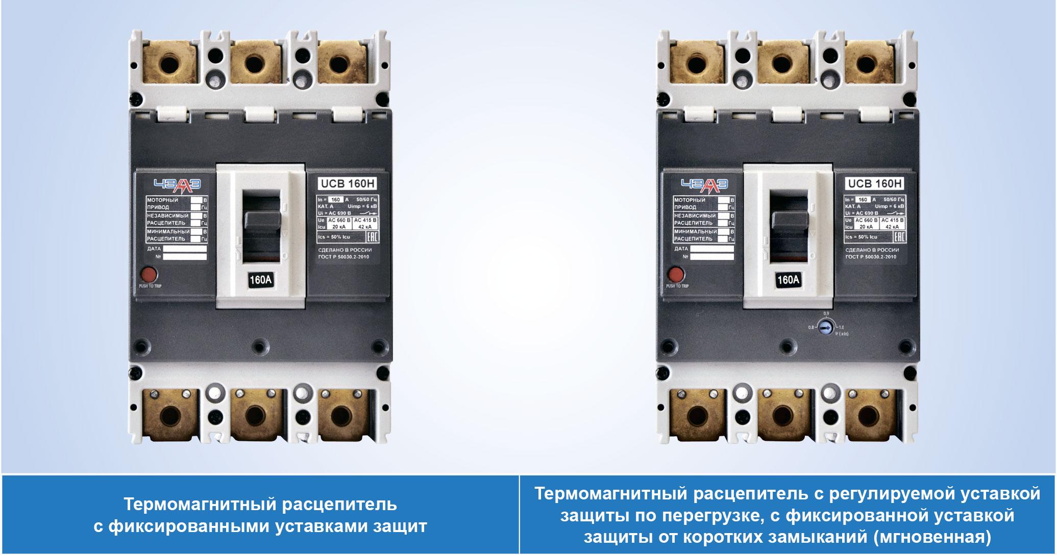 Тип UCB автоматического выключателя ЧЭАЗ