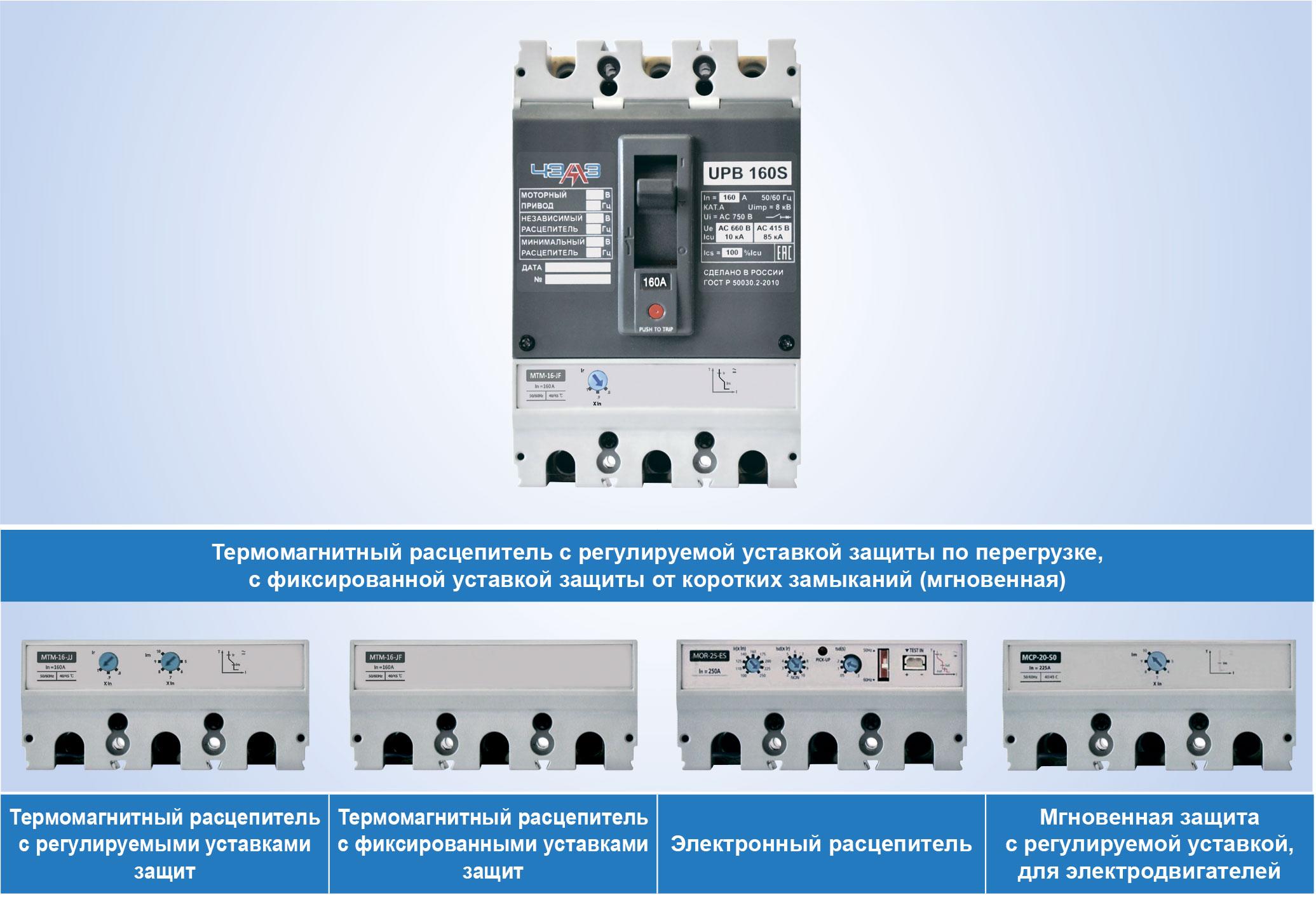 Тип UPB автоматического выключателя ЧЭАЗ